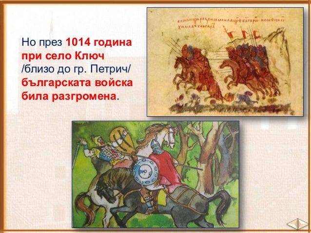 Съпротивата на българите продължила до 1018 година, когато столицата Охрид била превзета, а държавата – напълно покорена о...