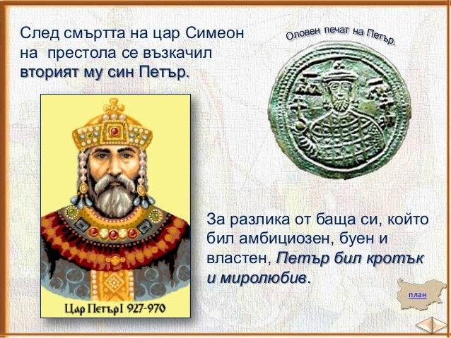 Петър незабавно започнал преговори с Византия. През есента на 927 г. той сключил с Византия 30 – годишен мирен договор.  С...