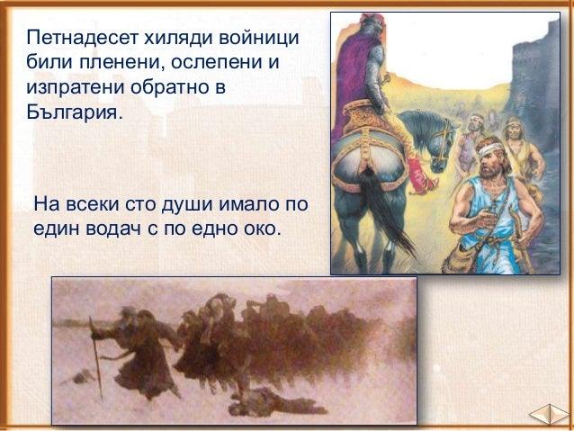 1. Попълни пропуснатите думи.  Големите военни успехи на цар Симеон позволили Петър 30 на сина му __________ да сключи с В...