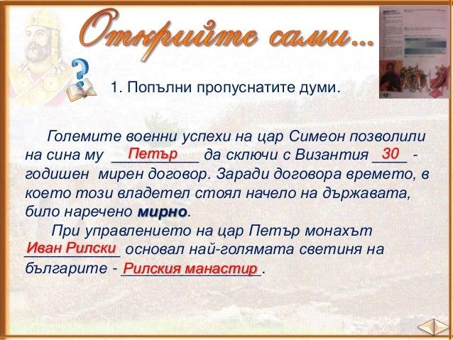 План на урока: 1.Мирното време на цар Петър 2.Иван Рилски и поп Богомил – две различни учения 3. Цар Самуил Залезът на бъл...