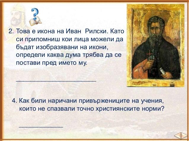 Речник: боляри – най-близките помощници на царя в управлението.  еретик – човек, който се отклонява от правилата на христи...