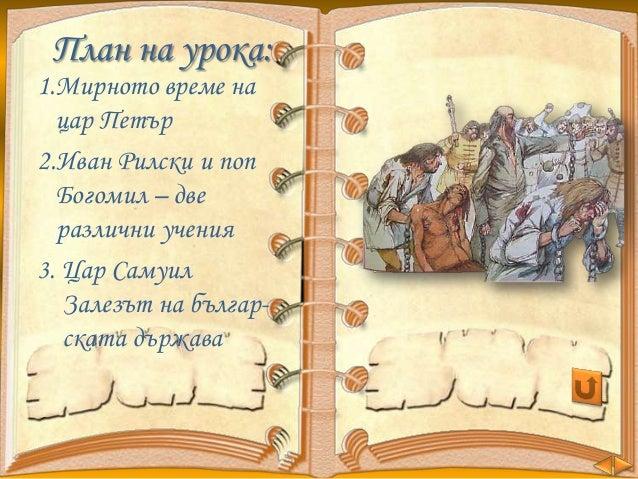 Двубоят между България и Византия - ЧО, 3 клас, Булвест