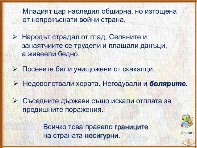  Византия признала България за царство.  Задължила се да плаща всяка година данък на българската държава.  Българската ...