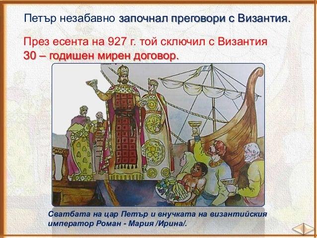 Но управлението на цар Петър не било спокойно.  Мирът с Византия предизвикал недоволството сред някои боляри. Те враждува...