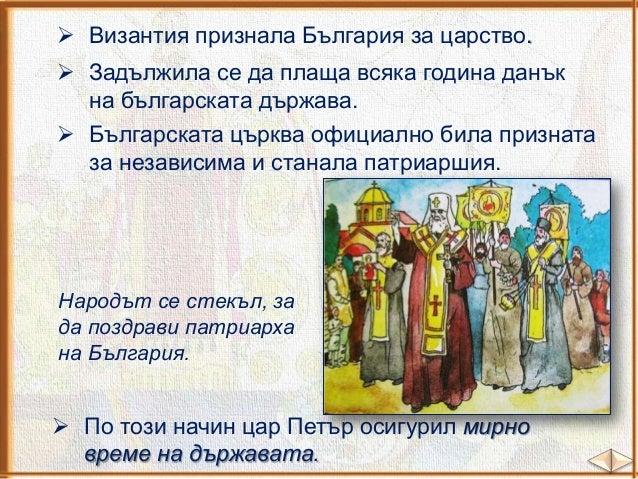 Царските служители са пристигнали в селото, за да съберат данъка от селяните.