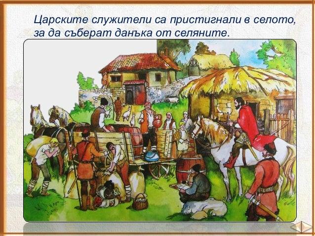 Селяните работели безплатно.  Хората жънели, но снопите не отивали в домовете им. Земята и зърното принадлежали на голям м...