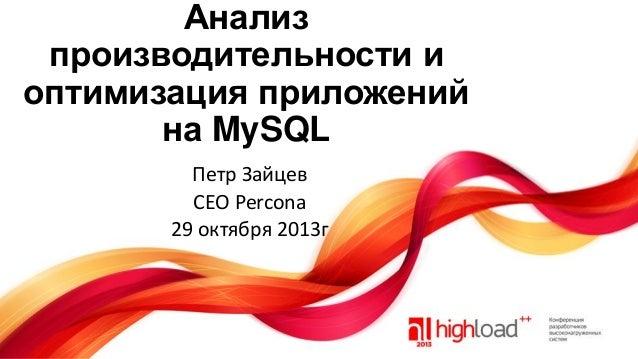 Анализ производительности и оптимизация приложений на MySQL Петр Зайцев CEO Percona 29 октября 2013г