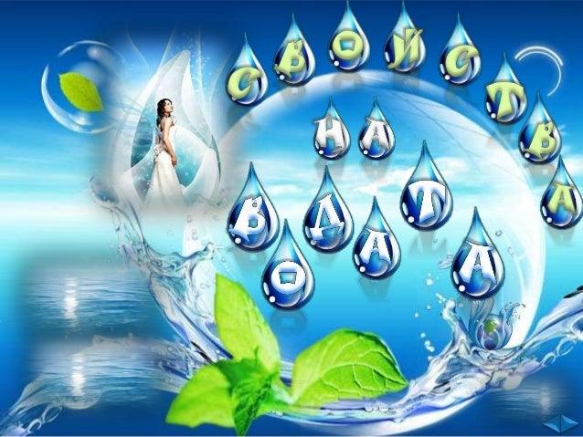По-голямата част от повърхността на Земята е покрита с вода. Тя е част от неживата природа.