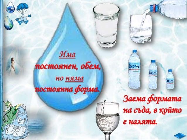 Водата е добър разтворител. Тя разтваря някои вещества, а други не.  Наливаме вода в стъклена чаша. Добавяме лъжичка готва...