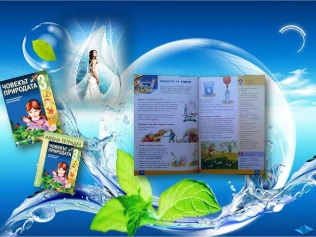 Въздухът и водата са най-важните за живота вещества.