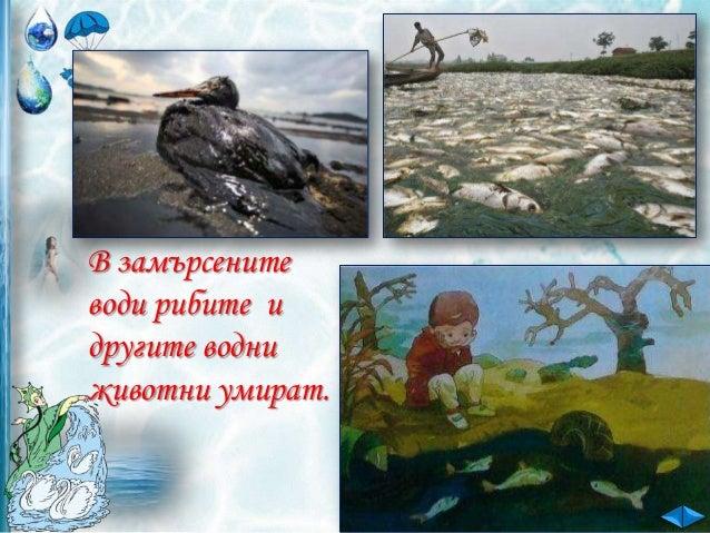 Попълнете пропуснатите думи в изреченията. Солта се ____________ във вода. разтваря  Замърсената вода съдържа вредни вещес...