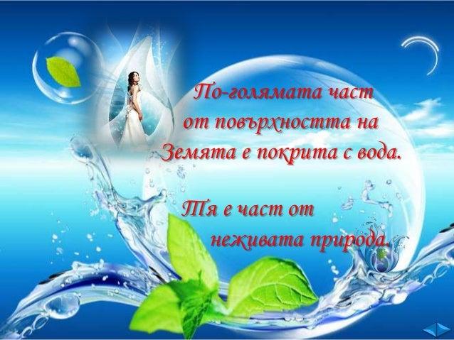 Всяко живо същество се нуждае от вода.  Човек може да издържи няколко дни без вода.