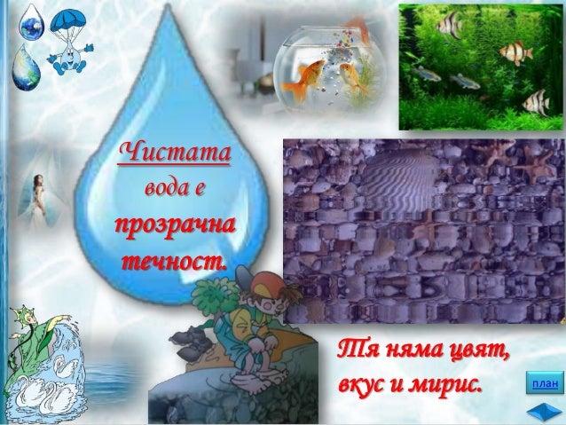 вода  празна бутилка  ИЗВОД:  Водата има маса. Вземаме две еднакви стъклени бутилки. Пълним едната с вода, а другата остав...