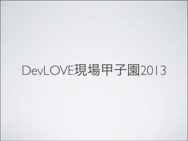 DevLOVE現場甲子園2013
