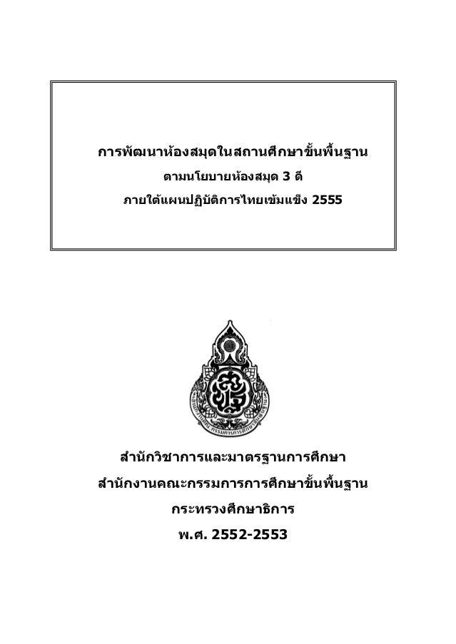การพัฒนาห้องสมุดในสถานศึกษาขั้นพื้นฐาน ตามนโยบายห้องสมุด 3 ดี ภายใต้แผนปฏิบัติการไทยเข้มแข็ง 2555  สานักวิชาการและมาตรฐานก...