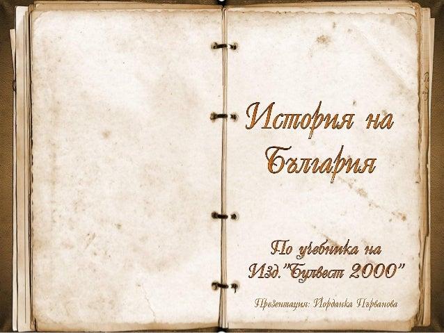 УТ с. 9/2 Попълни пропуснатото в текста.  Българската държава била създадена през .............. г. Това станало, след кат...