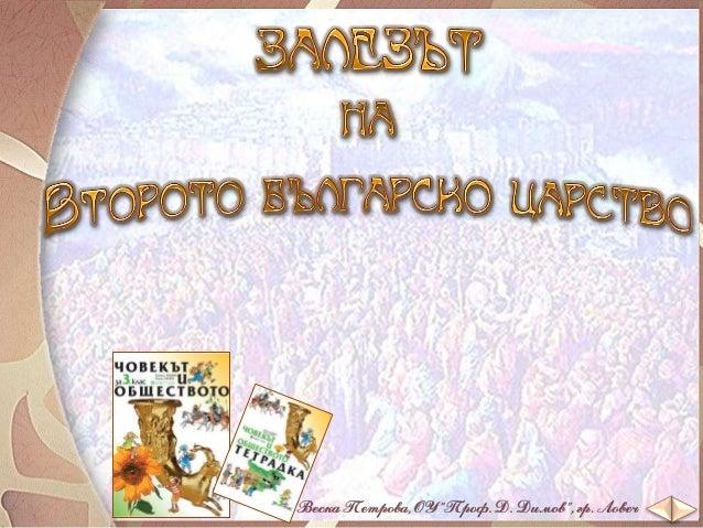 След смъртта на цар Иван Асен ІІ българската държава загубила могъществото си.   Болярите враждували помежду си и не се п...