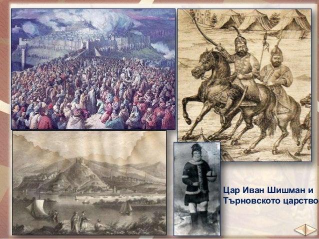 През пролетта на 1393 година огромна османска войска обсадила столицата Търново. Много селища и черкви били сринати и разг...