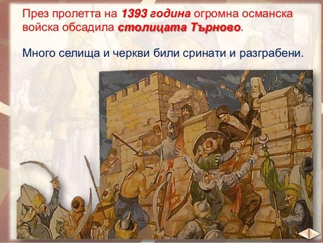 Три години по-късно през 1396 година било покорено и Видинското царство.