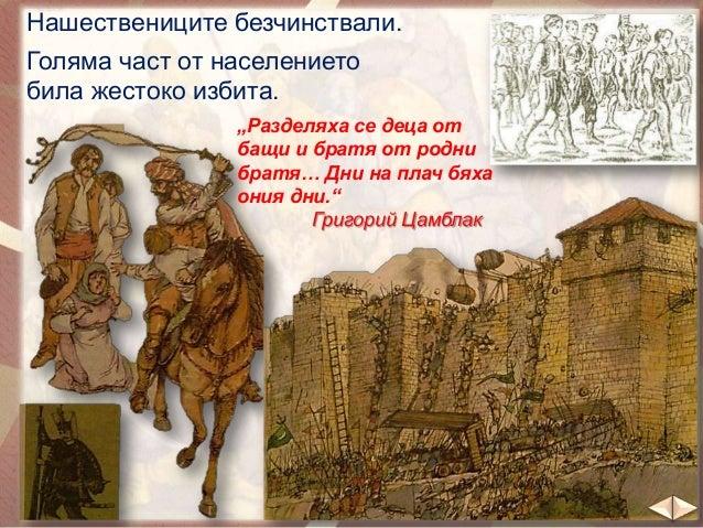 По времето на цар Иван Шишман начело на българската църква бил Патриарх Евтимий.  речник план