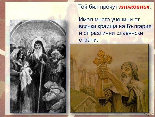 Тогава начело на защитниците застанал Патриарх Евтимий.  Той не ги изоставил в нито един от трагичните моменти.