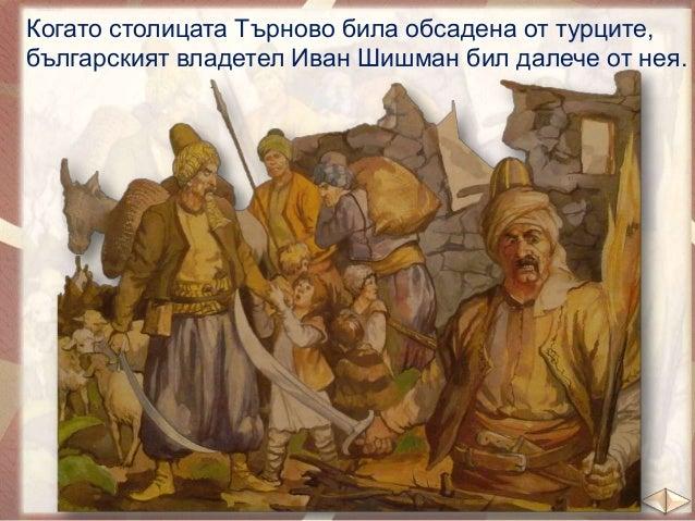 Легендата разказва, че когато османски военачалник се опитал да посече патриарха, ръката му се вкаменила. Покоряването на ...