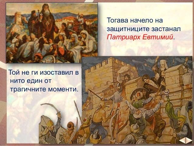 Българските земи станали част от огромната Османска империя.  речник  Завоевателите били с друга религия – мюсюлманска.  Т...