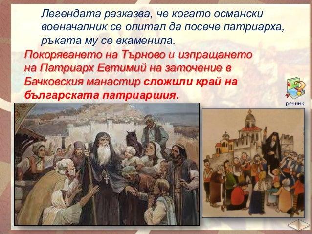  Българите нямали равни права с мюсюлманите.   Не можели да участват в управлението и в армията.  Не можели да носят др...