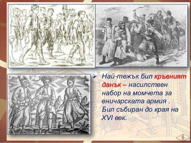  Много от българите с големи насилия били принуждавани да приемат религията на завоевателите.  Други доброволно приемали...