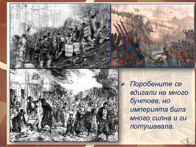 1. Защо българските земи и земите на техните съседи били лесно завладени от османците? ___________________________________...