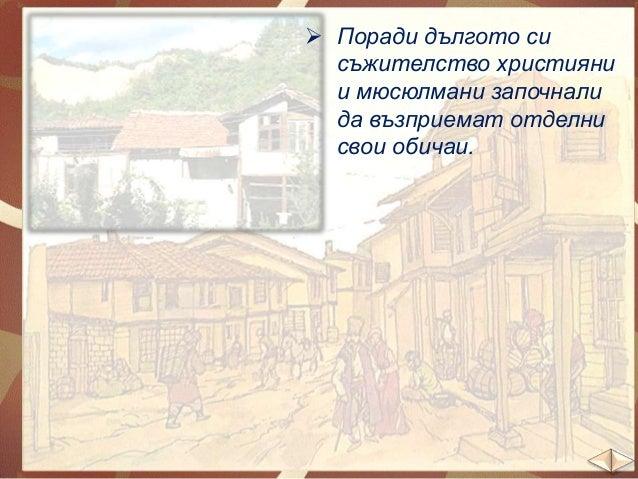 2.Изчисли колко време продължило съществуването на Второто българско царство?  - годината на превземането на Видинското ца...