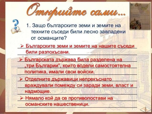 3. Кое събитие е изобразено на рисунката? Кое е името на изобразения духовник? _____________________ През 1393 г. Търновск...