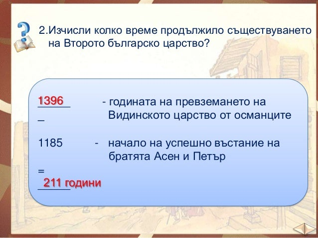 4. Какво не било разрешено на покорените българи?  _______________________________________  Българските нямали равни прав...