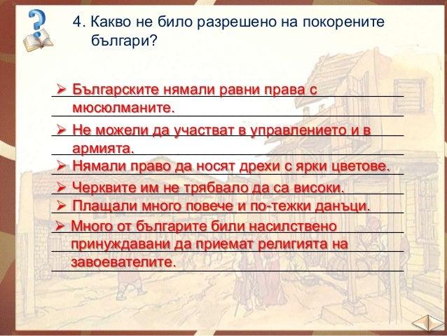 Попълнете таблицата.  година век  владетел  събитие  ХІV  Разделил царството между Цар Иван Александър двамата си синове. ...
