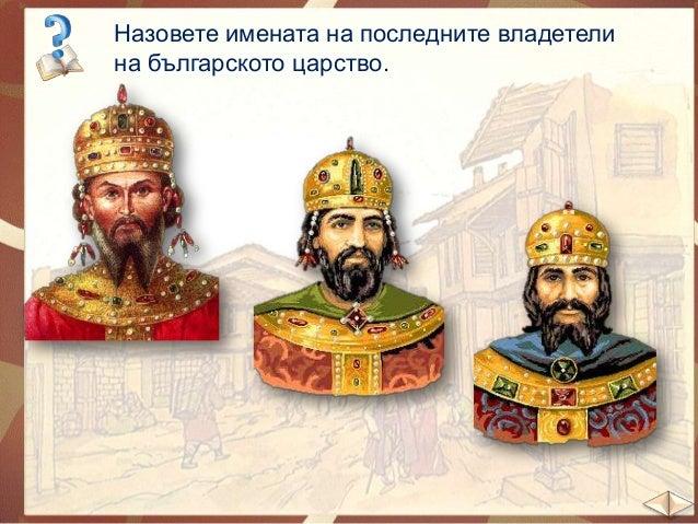 План на урока: 1. Нашествие на османските турци 2.Разделеното българско царство - цар Иван Александър - Иван Шишман - Иван...