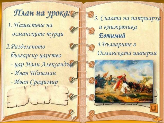 Залезът на Второто българско царство  - ЧО, 3 клас, Булвест