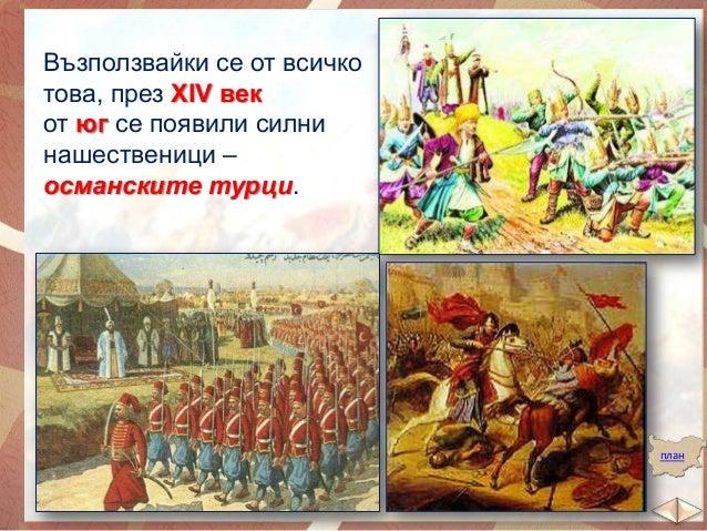 Османските нашественици убивали хора или ги отвеждали в робство, грабели храни и добитък.