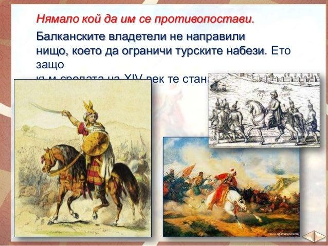 По това време цар на българите бил деспотът на Ловеч и околните земи – Иван Александър.  Печат и монети на цар Иван Алекса...