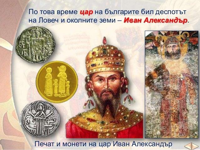 Иван Александър разделил царството между двамата си синове. На Иван Срацимир дал Видинското царство. На Иван Шишман дал Тъ...