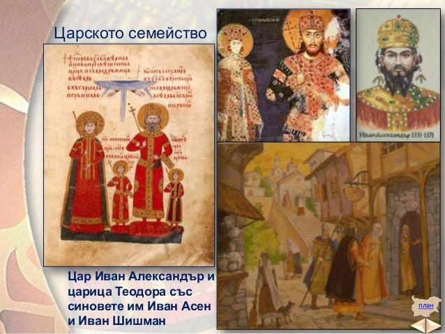 Двете царства станали още по – лесни за завладяване от нашествениците.  България била разделена, отслабена и обречена на г...