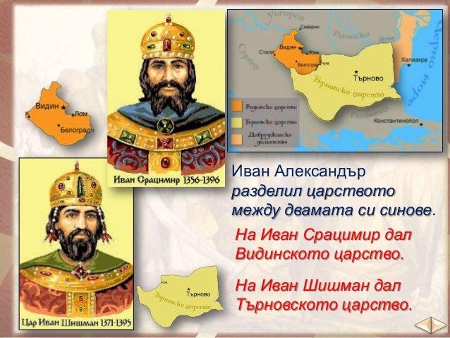 Цар Иван Шишман и Търновското царство