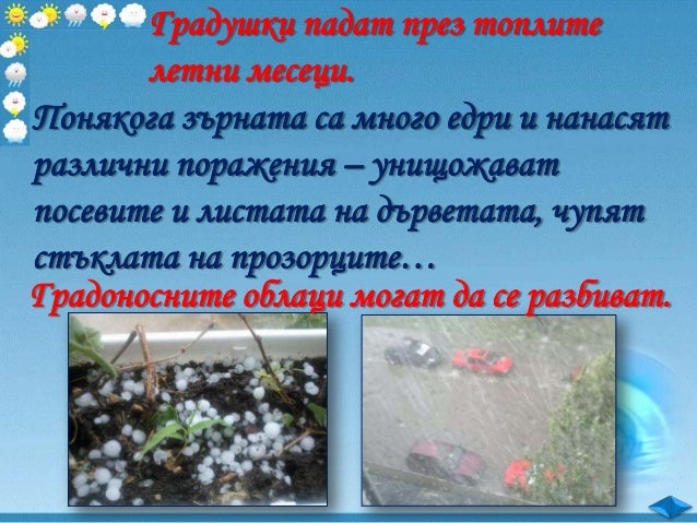 Веднъж татко реши да полее цветята в градината...  Моят баща е един бял пухкав облак.