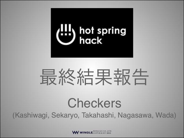 最終結果報告! Checkers! (Kashiwagi, Sekaryo, Takahashi, Nagasawa, Wada) W I N G L E C O . , LT D . COPYRIGHT 2011