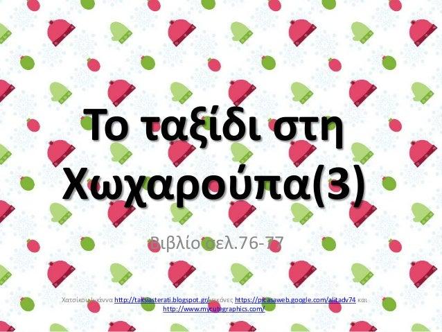 Το ταξίδι ςτθ Χωχαροφπα(3) Βιβλίο σελ.76-77 Χατσίκου Ιωάννα http://taksiasterati.blogspot.gr/ εικόνες https://picasaweb.go...