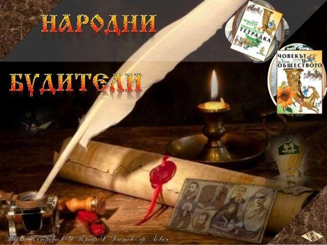 НАРОДНИ БУДИТЕЛИ били наречени тези българи, които пробуждали спомена за достойното ни минало. Те допринесли много за оцел...