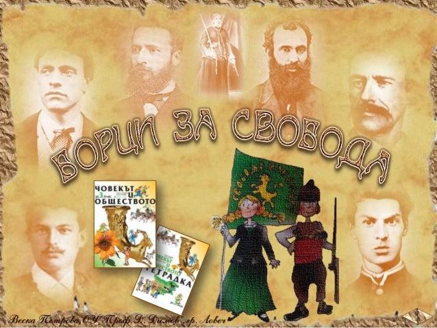 Напредъкът на българите в занаятите, търговията и просветата породил у тях ново самочувствие.