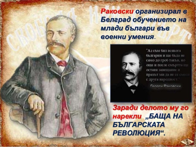 В него призовавал на борба срещу властта на турското правителство. Говорел за обща държава на балканските християнски наро...