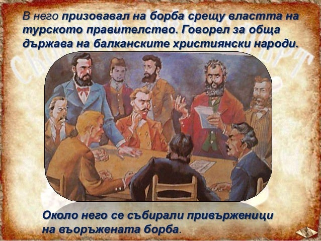 Васил Иванов Кунчев ЛЕВСКИ  Апостолът на свободата  е роден на 18 юли 1837 г. в Карлово в семейството на Иван Кунчев Ивано...