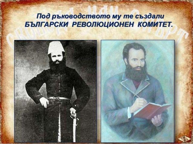 С името на Васил Левски е свързано най-високото постижение на борците за свобода.