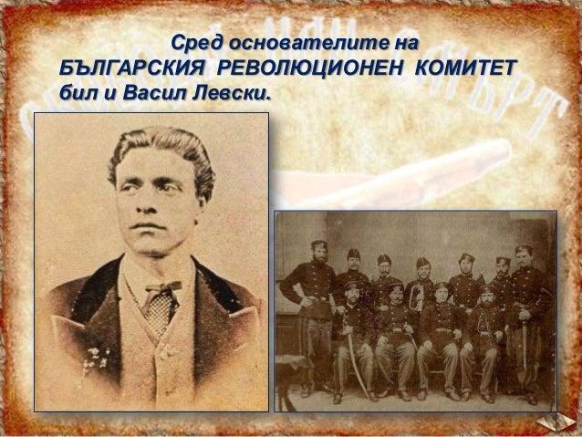 Той СЪЗДАЛ МРЕЖА ОТ ТАЙНИ КОМИТЕТИ за подготовка на народа за всеобщо въстание.